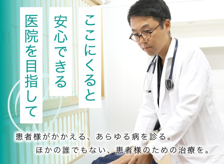 上本町で内科・東洋医学科は宋薬師堂醫院 東洋×西洋で診る上本町の内科